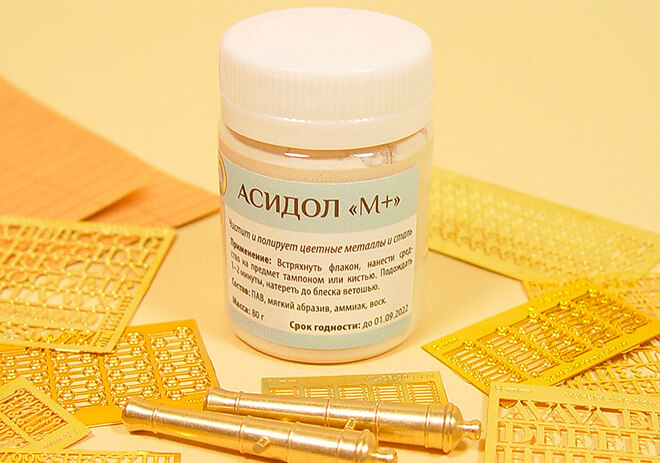 Асидол-М