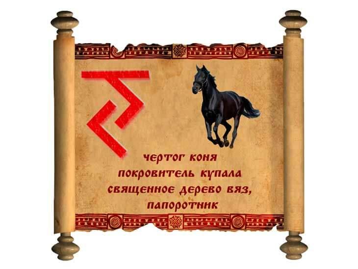 Чертог Коня значение